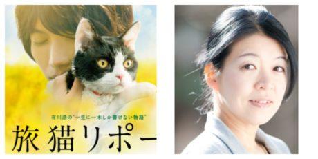 Хиро Арикава «Хроники странствующего кота»