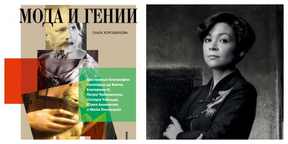 «Мода и гении» – Ольга Хорошилова