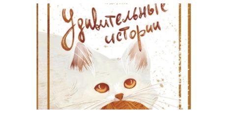 Эдуард Овечкин, Наталья Щерба «Удивительные истории о котах»