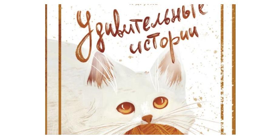 «Удивительные истории о котах» – Эдуард Овечкин, Наталья Щерба