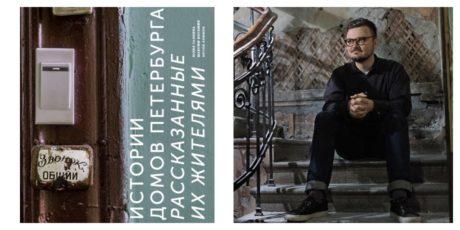 А. Акимов, Ю. Галкина, М. Косьмин «Истории домов Петербурга, рассказанные их жителями»