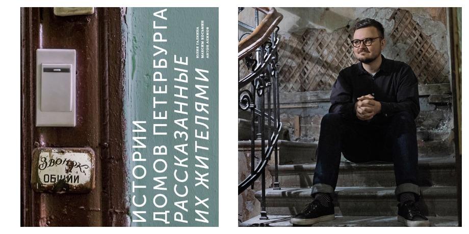 «Истории домов Петербурга, рассказанные их жителями» – Антон Акимов, Юлия Галкина, Максим Косьмин
