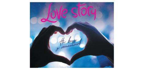 Аэ-Юнг «K-Pop. Love Story. На виду у миллионов»