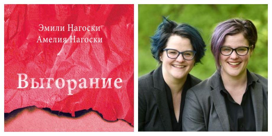 «Выгорание» – Эмили Нагоски и Амелия Нагоски