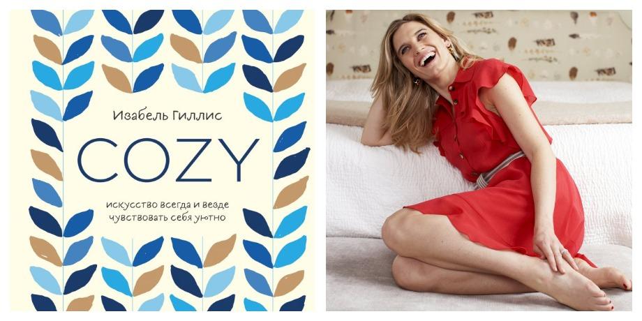 «Cozy» – Изабель Гиллис
