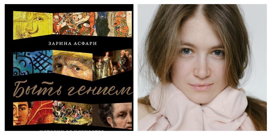 «Быть гением» – Зарина Асфари