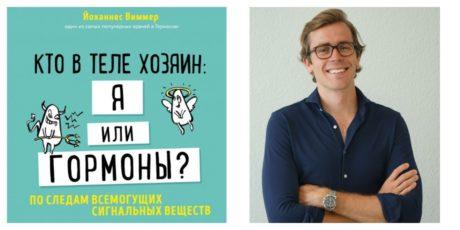 Йоханнес Виммер «Кто в теле хозяин: я или гормоны?»