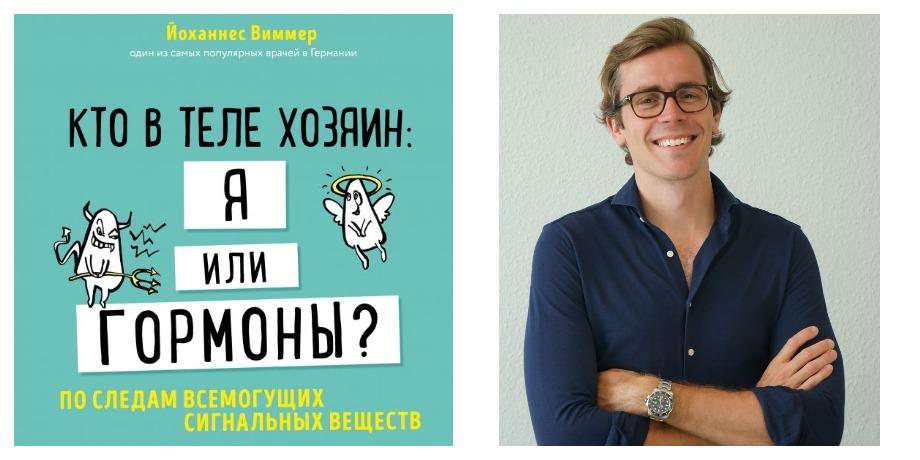 «Кто в теле хозяин: я или гормоны?» – Йоханнес Виммер