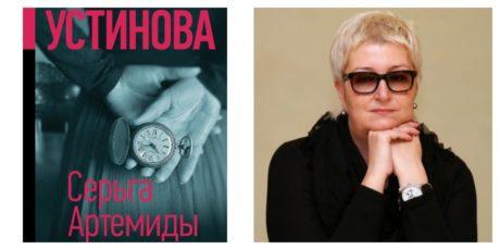 Татьяна Устинова «Серьга Артемиды»