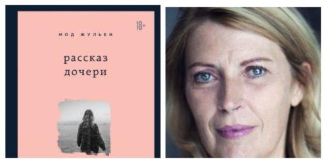Мод Жульен «Рассказ дочери»