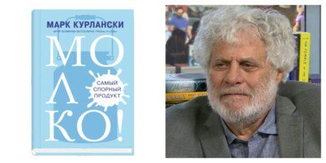 Марк Курлански «Молоко! Самый спорный продукт»