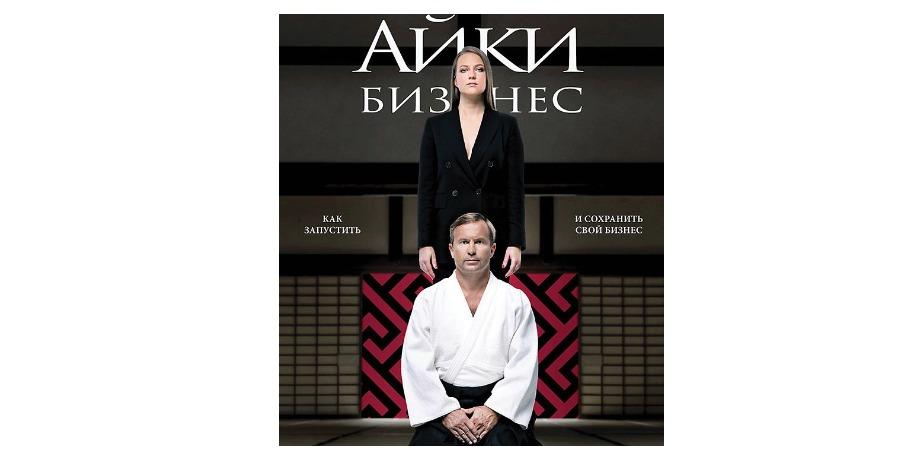 «Айкибизнес» – Андрей Лушников, Анастасия Жигач