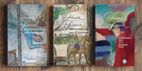 Дина Рубина – трилогия «Наполеонов образ»