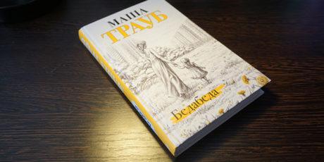 Маша Трауб – «Бедабеда»