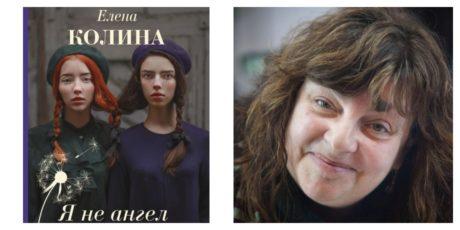 Елена Колина «Я не ангел»