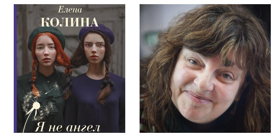 «Я не ангел» – Елена Колина