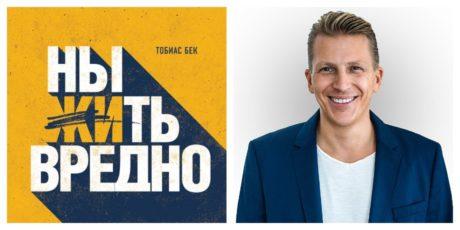 Тобиас Бек «Ныть вредно»