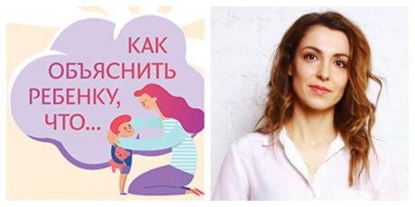 Наталия Преслер «Как объяснить ребенку, что…»
