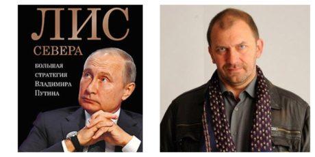 Александр Казаков «Лис Севера»