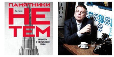 Ари Турунен «Памятники не тем»