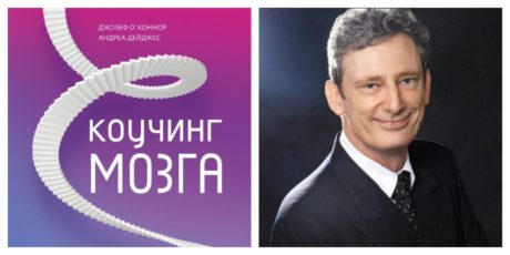 Джозеф О'Коннор, Андреа Дейджес «Коучинг мозга»