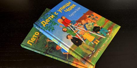Кирстен Бойе и серия книг «Дети с улицы Чаек»