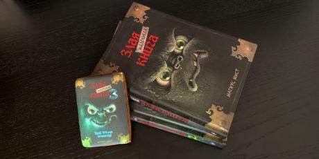 Магнус Мист и серия книг «Маленькая злая книга»