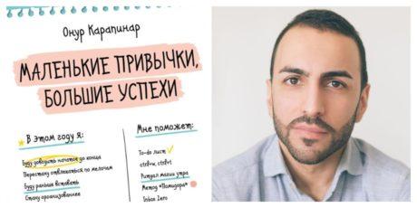 Онур Карапинар «Маленькие привычки, большие успехи»