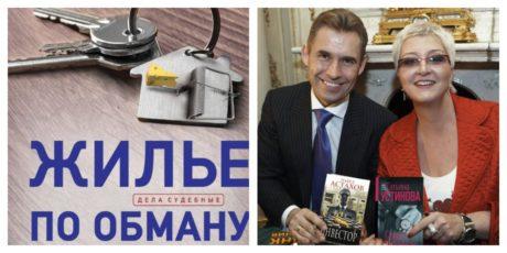 Татьяна Устинова, Павел Астахов «Жилье по-обману»