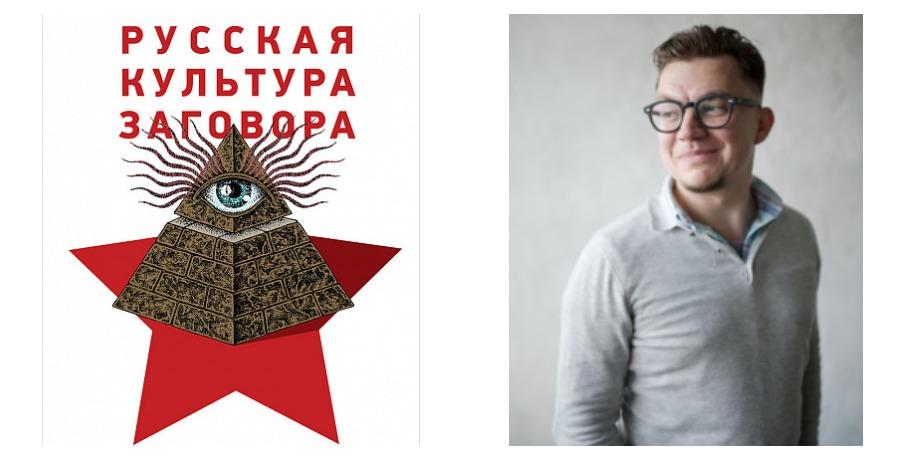 «Русская культура заговора» – Илья Яблоков