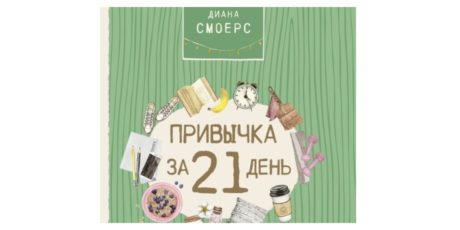 Диана Смоерс «Привычка за 21 день»
