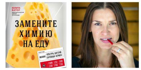 Юлита Батор «Замените химию на еду»
