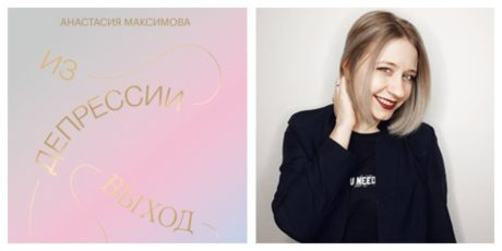 Анастасия Максимова «Из депрессии»