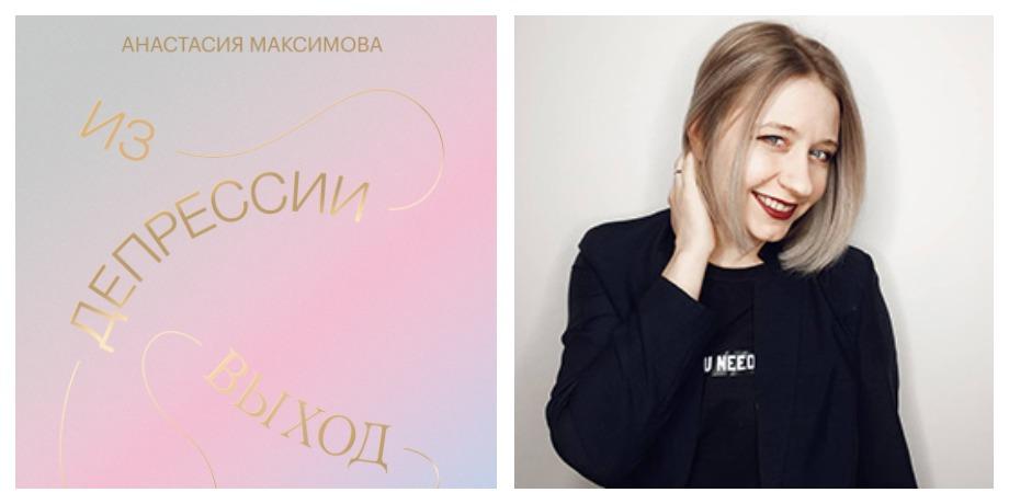 «Из депрессии» – Анастасия Максимова