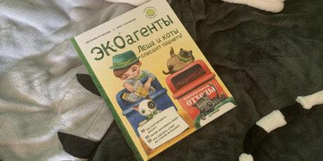 Евгения Русинова и Олег Гончаров с книгой «ЭКОагенты Лёша и коты спасают планету!»
