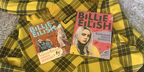 Морган Салли «Billie Eilish. Большая книга фаната» и «Billie Eilish. Настольная книга фаната»