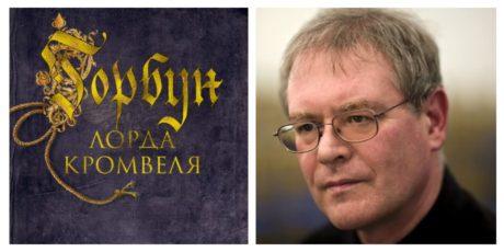 К. Дж. Сэнсом «Горбун лорда Кромвеля»