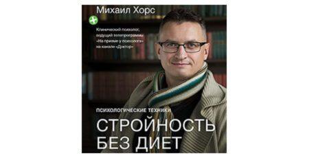 Михаил Хорс «Стройность без диет»