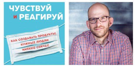 Джефф Готельф, Джош Сейден «Чувствуй и реагируй»