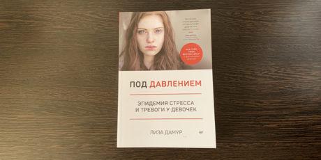 Лиза Дамур «Под давлением. Эпидемия стресса и тревоги у девочек»