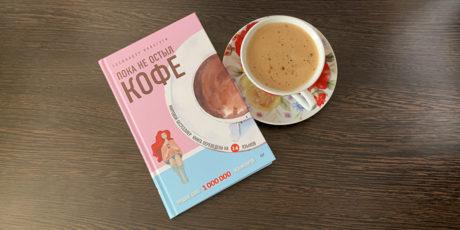 Тосикадзу Кавагути «Пока не остыл кофе»