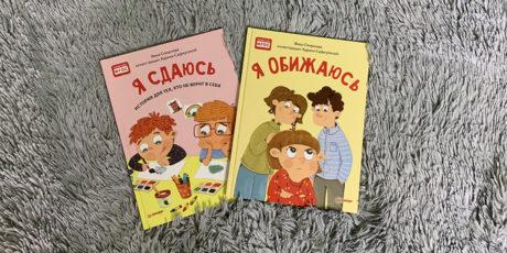 Вика Смирнова с серией книг «Полезные сказки» для малышей