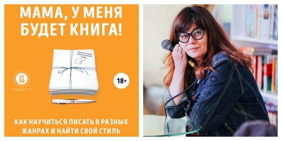 «Мама, у меня будет книга» – М. Кучерская, М. Степнова
