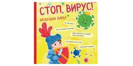 Рита Савина, Вера Пошивай «Стоп, Вирус!»