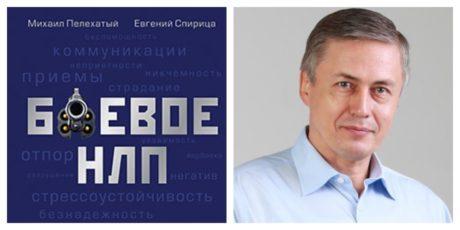 М. Пелехатый, Е. Спирица «Боевое НЛП»