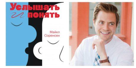 Майкл Соренсен «Услышать и понять»