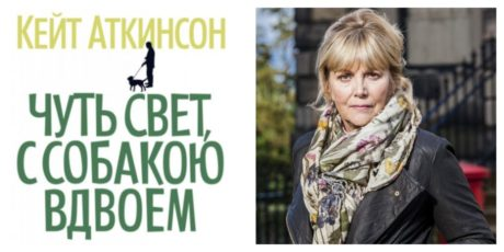 Кейт Аткинсон «Чуть свет, с собакою вдвоем»
