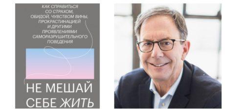 Марк Гоулстон и Филип Голдберг «Не мешай себе жить»