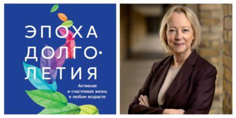 Линда Граттон, Эндрю Скотт «Эпоха долголетия»