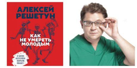 Алексей Решетун «Как не умереть молодым»
